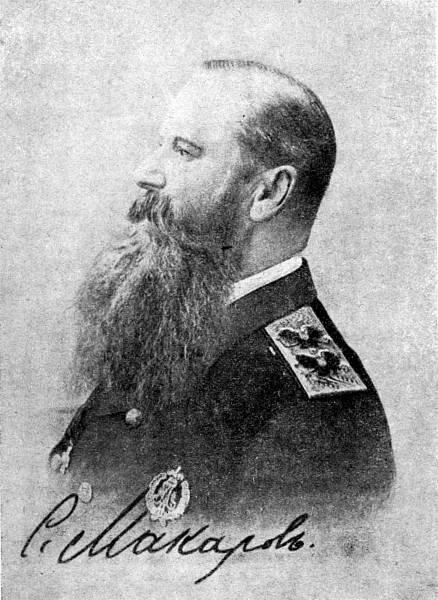 Степан Осипович Макаров.