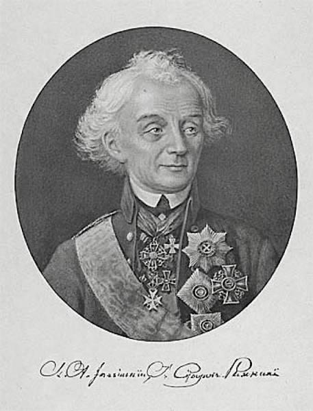 Суворовъ Александръ Васильевичъ