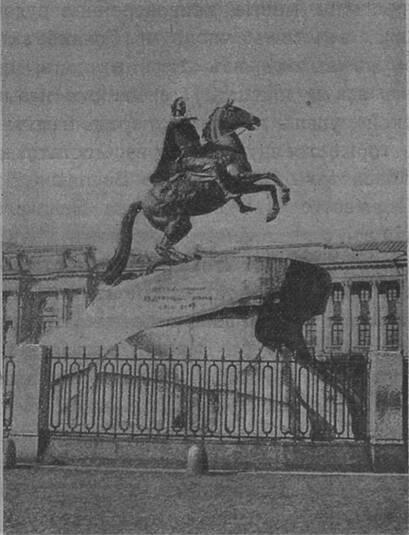Памятникъ Петру Великому на Сенатской площади въ Петербургѣ