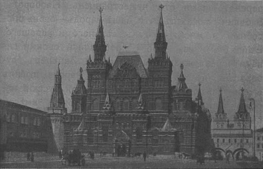 Историческій Музей на Красной площади въ Москвѣ