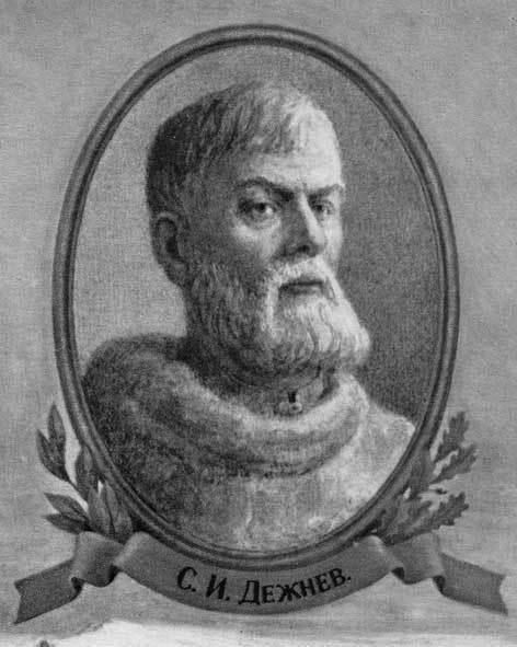 Семенъ Ивановичъ Дежневъ