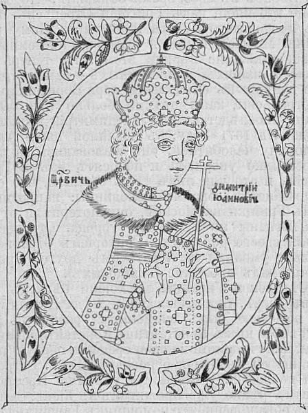 Царевичъ Димитрій Іоанновичъ.