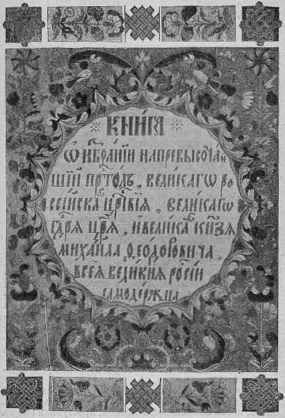 Заглавный листъ изъ рукоп. книги: «Избраніе на царство Михаила Ѳеодоровича Романова».