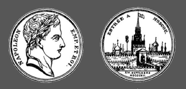 Наполеонова медаль на занятіе Москвы французами.